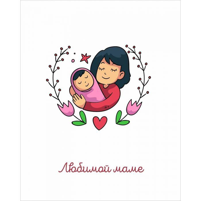 """Открытка """"Любимой маме"""""""