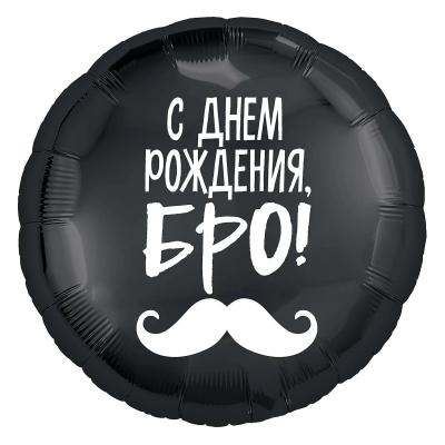 """Шар """" С Днем Рождения БРО"""""""
