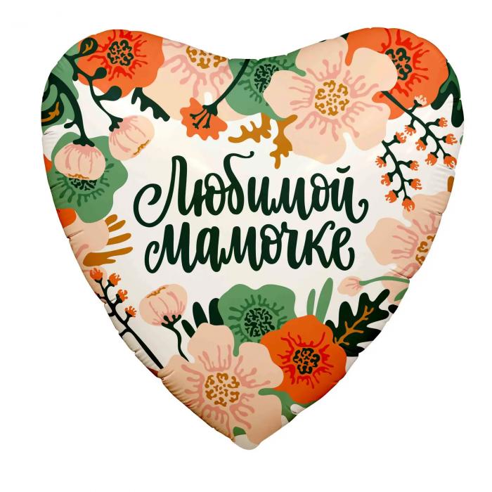 "Шар Сердце "" Любимой мамочке"""