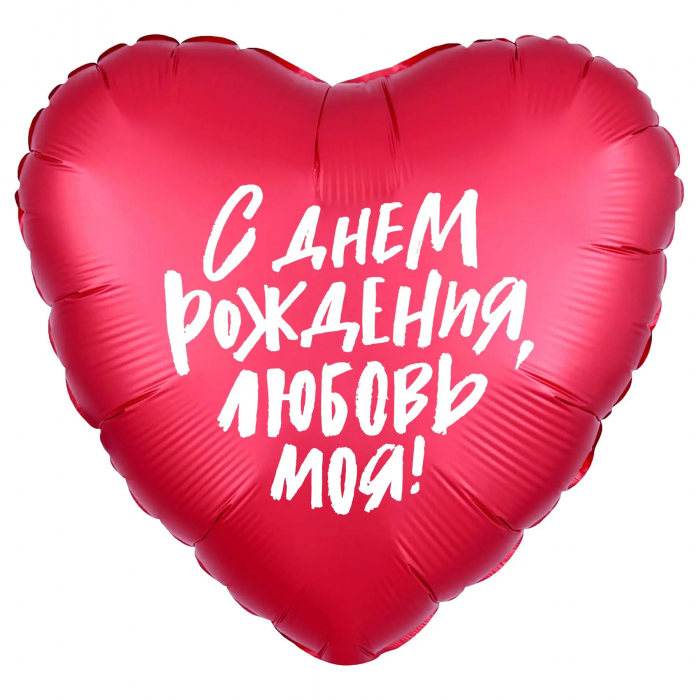 """Шар """" С Днем Рождения"""" Любовь моя"""""""