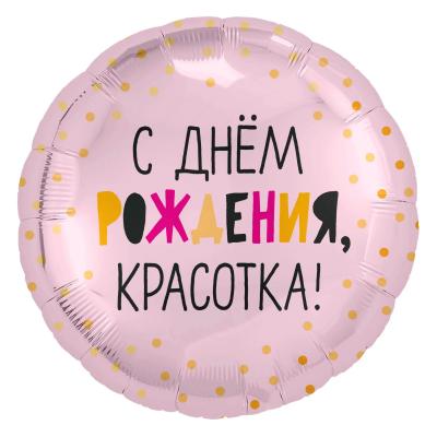 """Шар """" С Днем Рождения Красотка"""""""